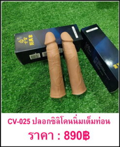 ปลอกเสริมเสียว CV-025-1
