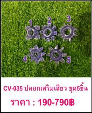 ปลอกเสริมเสียว CV-035-1