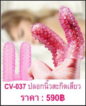 ปลอกนิ้ว CV-037-1