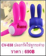 ปลอกรัดหูกระต่าย CV-038-1