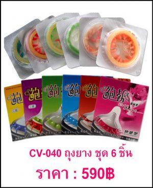ถุงยางอนามัย CV-040-1