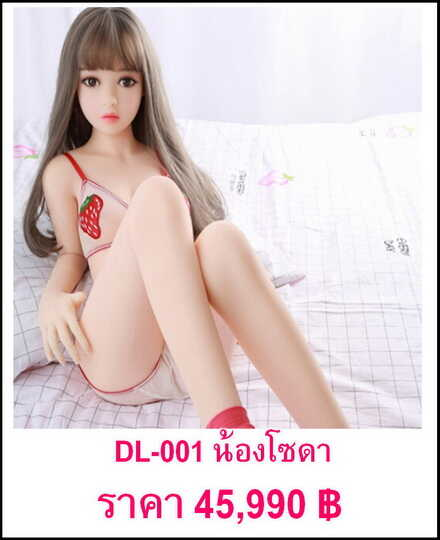 Rubber doll DL-001